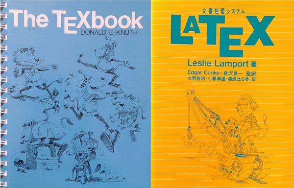 LaTeXbookカバー